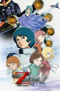敢达Z剧场版 2005:恋人们