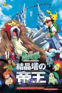 宠物小精灵剧场版 2000:结晶塔的帝王