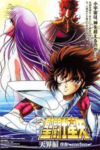 圣斗士星矢剧场版 2004:天界篇序奏 overture
