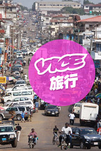 VICE旅行