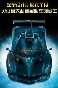 汽车设计所的六个月:见证意大利超级跑车的诞生