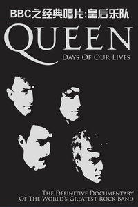 BBC之经典唱片:皇后乐队
