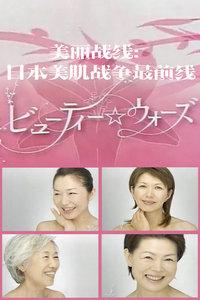 美丽战线:日本美肌战争最前线