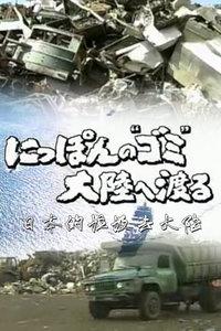 日本的垃圾去大陆