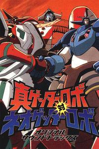 真盖塔vs新盖塔 OVA