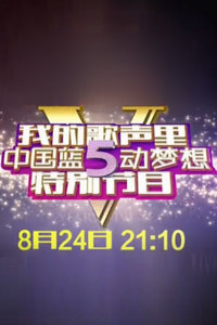 我的歌声里-中国蓝5动梦想特别节目