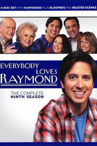 人人都爱雷蒙德 第九季