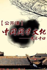 中国国学文化艺术中心公开课