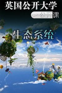 英国公开大学公开课:生态系统