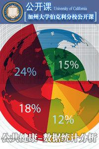 加州大学伯克利分校:公共健康-数据统计分析