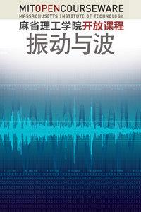 麻省理工学院公开课:振动与波