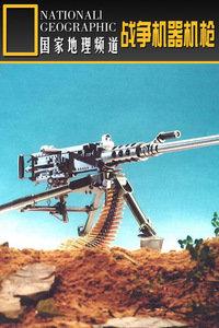 寰宇地理之战争机器机枪
