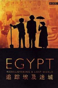 BBC之追踪埃及迷城