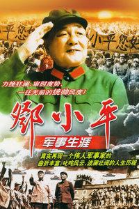 邓小平军事生涯