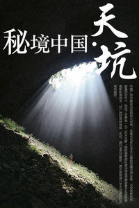 秘境中国·天坑