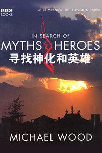 BBC之寻找神化和英雄