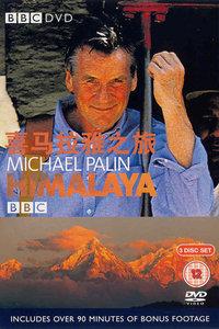 BBC之喜马拉雅之旅