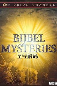 BBC之圣经解码