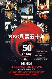 BBC之风云五十年