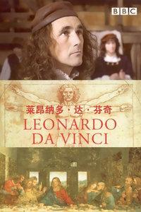 BBC之莱昂纳多·达·芬奇