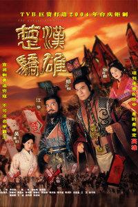 楚汉骄雄2004[共30集]粤语版
