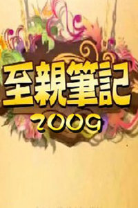 至亲笔记 2009