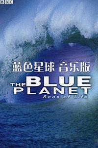 BBC之蓝色星球 音乐版