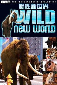 BBC之野性新世界