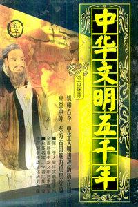 探索·发现:中华文明五千年