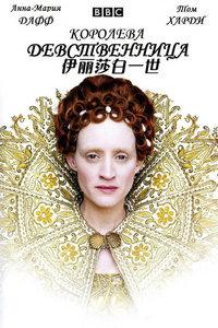 BBC之伊丽莎白一世