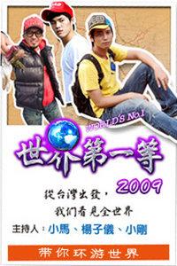 世界第一等 2009
