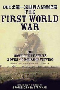 BBC之第一次世界大战全记录