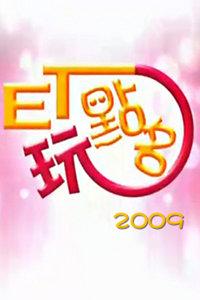 ET玩点名 2009
