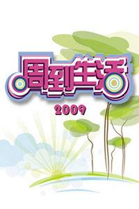 周到生活 2009