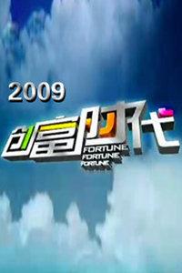 创富时代 2009