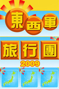 东西军旅行团 2009