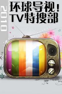 环球导视!TV特搜部 2010