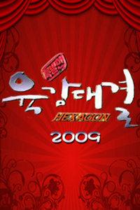 六感对决 2009