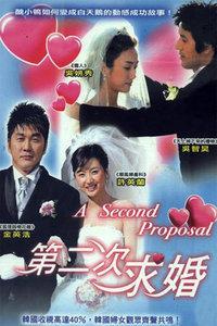 第二次求婚