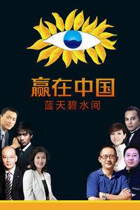 赢在中国蓝天碧水间 2013