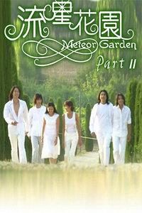 流星花园 第二部