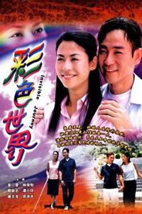 彩色世界[共21集]粤语版