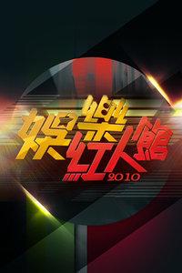 娱乐红人馆 2010