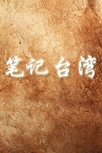 笔记台湾 2010(共35期全)