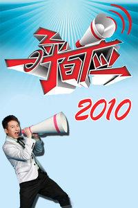 一呼百应 2010