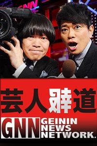 艺人报道 2011