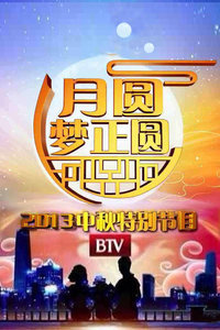 月圆梦正圆-北京电视台中秋特别节目 2013