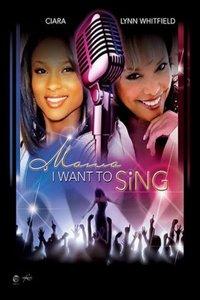 妈妈我想唱歌