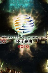 北京卫视环球春节联欢晚会 2010