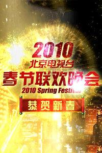 北京电视台春节联欢晚会 2010